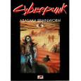 Arasaka Brainworm (jdr Cyberpunk 1ère édition en VF) 007