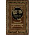Le Tour du Monde en 80 Ballades - Recueil de scénarios (jdr Ecryme 2e édition en VF) 001