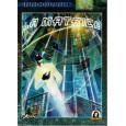 La Matrice (jdr Shadowrun 3e édition en VF) 004