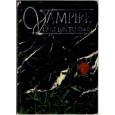 Vampire L'Age des Ténèbres - Livre de Base (jdr Editions Hexagonal en VF) 009
